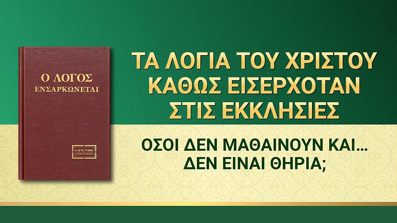 Ομιλία του Θεού | «Όσοι δεν μαθαίνουν και δεν γνωρίζουν τίποτα, δεν είναι θηρία;»