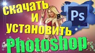 СКАЧАТЬ и УСТАНОВИТЬ Photoshop CS6 на русском