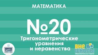Онлайн-урок ЗНО. Математика №20. Тригонометрические уравнения и неравенства.