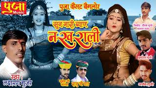 बहुत ही प्यारा राजस्थानी सांग || सुन मारी ब्याण नखराली || New Rajasthani Song 2018