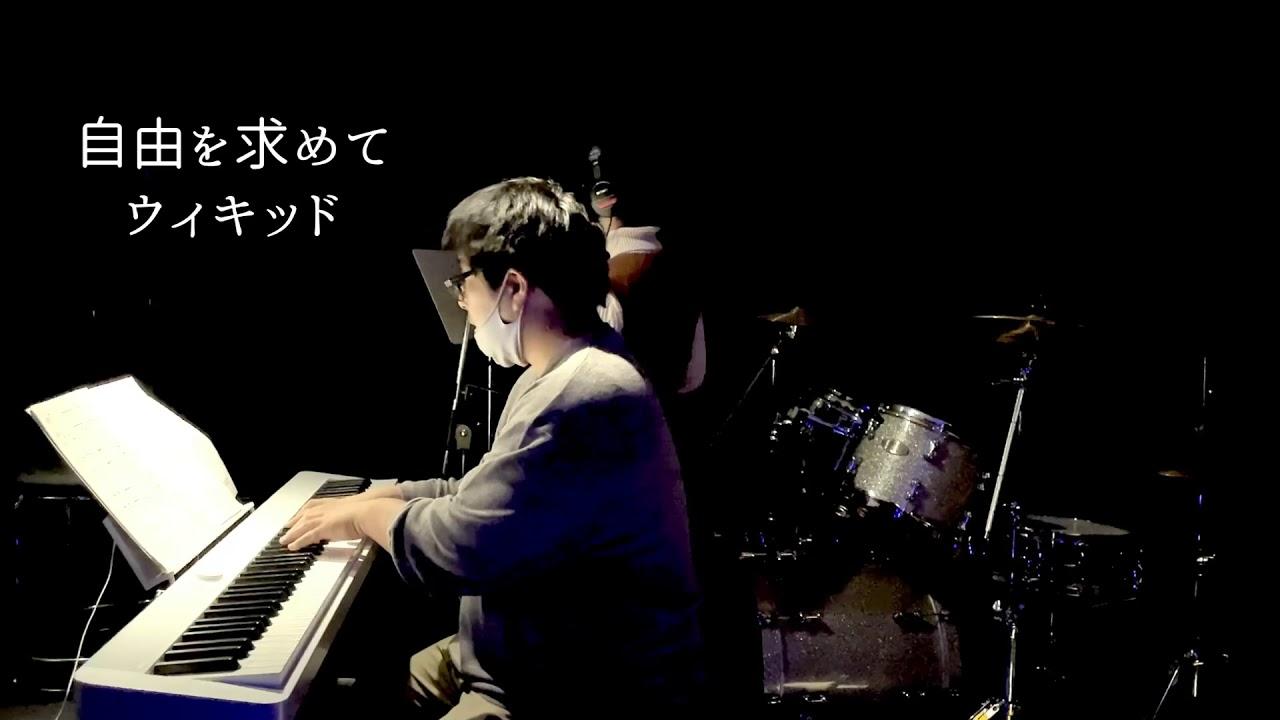 【感動】ミュージカルの神曲をやってみた!