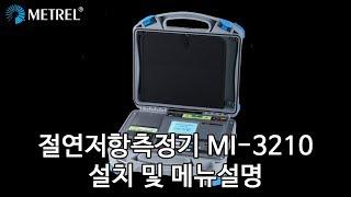 절연저항측정기 TeraOhm 10kV MI-3210 설…