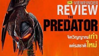 Review The Predator [ Viewfinder Review : เดอะ เพรดเดเทอร์ ]