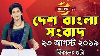 Desh Bangla News Today | 23 August 2019 Bangla News | Bangla News Today | Bangla TV