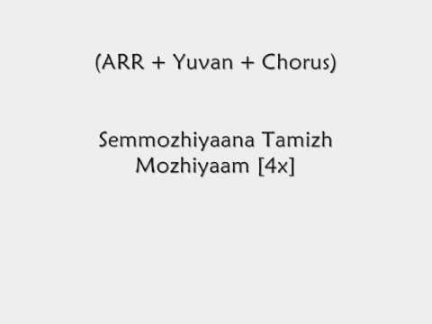 Semmozhiyaana Tamizh Mozhiyaam by AR Rahman-Lyrics