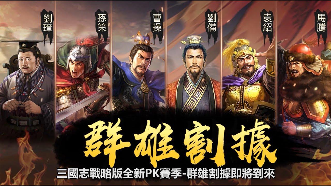 《三國志 ∙ 戰略版》PK賽季 群雄割據玩法大公開🎉   真實的三國 男人的浪漫