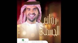 Hussain Al Jassmi … Base | حسين الجسمي … باسي