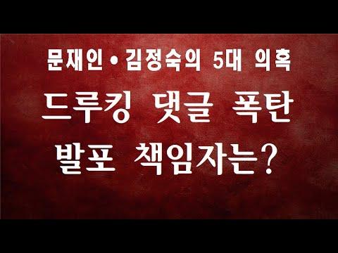 Image result for 문재인 대통령 대답하라