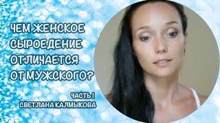Сыроедение и женщина. Отличия женского и мужского сыроедения. Светлана Калмыкова.