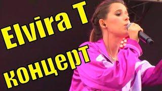 Elvira T Эльвира Тугушева песни Сочи фестиваль болельщиков fifa