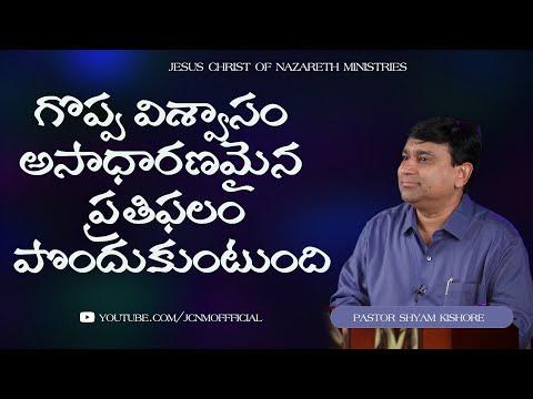 Shyam Kishore - Great Faith Receives - #14008 -  JCNM