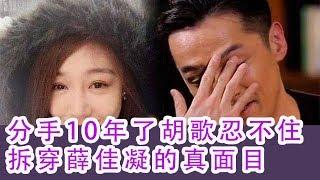 分手10年了,胡歌忍无可忍拆穿薛佳凝的真面目,曾經隐藏的秘密揭露!