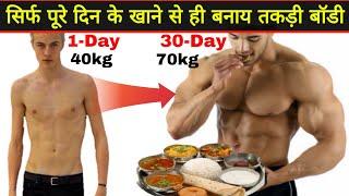 ये सस्ता सा Diet Plan आपको 30 दिनों में डबल करदेगा - Full Day Diet Plan for weight gain