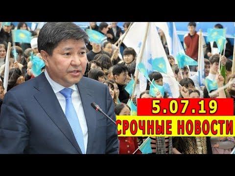 СРОЧНО! Генпрокуратура Предупредила Казахстанцев