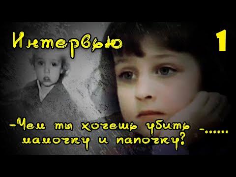 ИНТЕРВЬЮ БЭТ ТОМАС | ПСИХОПАТИЧЕСКАЯ ДЕВОЧКА [#1] Дитя тьмы, Шизофрения