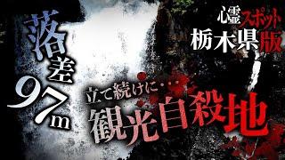 【栃木県版】滝〇ハムの社長が自殺…本当にヤバい栃木の最恐心霊スポット紹介