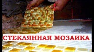 Как приклеить стеклянную мозаику