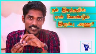 Why Do We Need Iron Atoms In Our Blood ? | Tamil Science | DREAMER ACADEMY