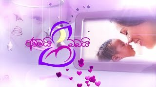 Girls Only | Ammai Babai | 13-11-17 Thumbnail