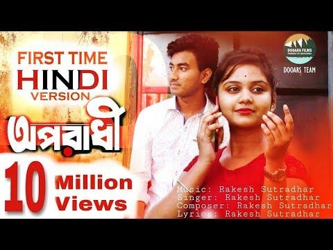 Oporadhi | Hindi Version | Feat Rakesh | Hindi New Song 2018 | Official Video