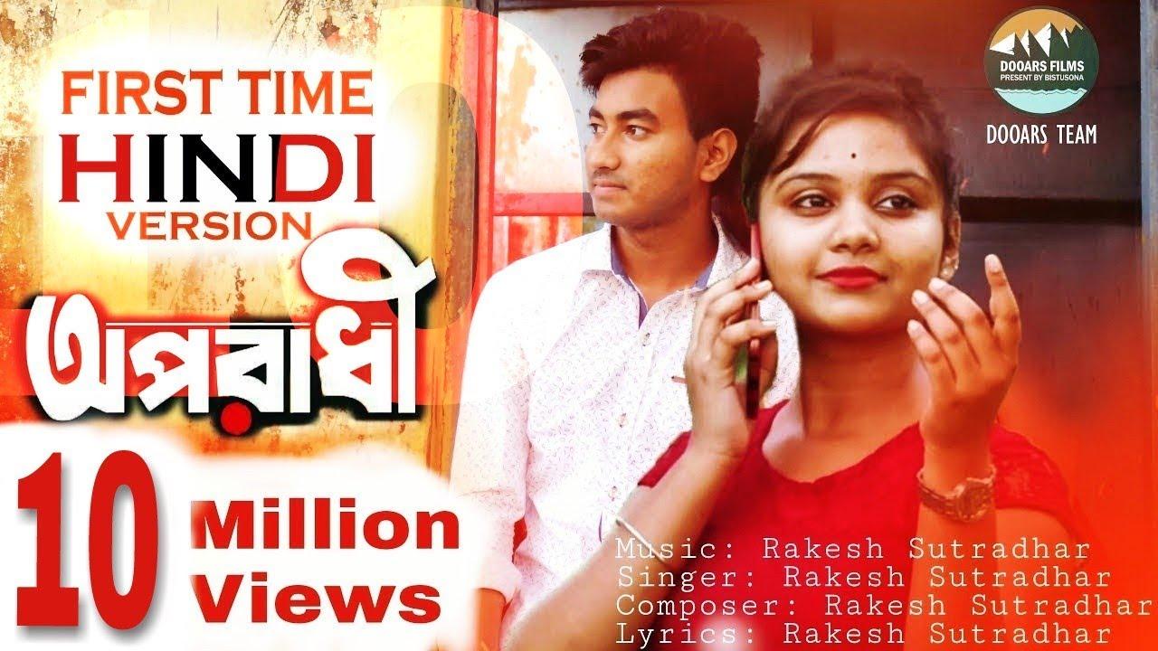 Oporadhi  Hindi Version  Feat Rakesh  Hindi New Song 2018  Official Video