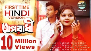 Oporadhi | Hindi Version | Feat Rakesh | Hindi New Song 2018 | Official Video