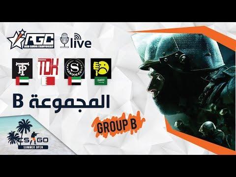 المجموعة B بلادالخليج| AGC Summer Open