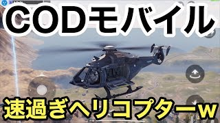 【スマホ版CODのバトロワモードが面白過ぎる!】コールオブデューティモバイル(CODmobile) thumbnail