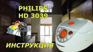 Мультиварка PHILIPS  HD 3039/00 - подробная видео инструкция.