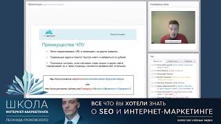видео Что такое ЧПУ на примерах. Как сделать ЧПУ