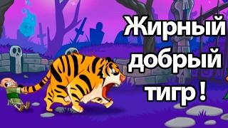 Жирный добрый тигр ! ( Tower Conquest )