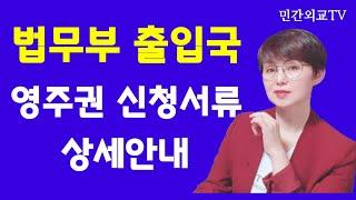 [출입국 영주권신청서류 상세안내]