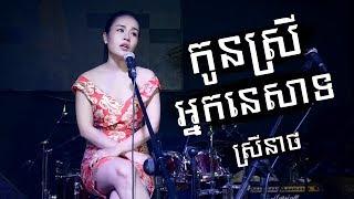 សាយណ្ហ័ព្រាត់ស្នេហ៍ - ចាន់ ស្រីនាថ | Sayon Prot Sne - Chan Sreyneat | Cover By BlackClaw Team