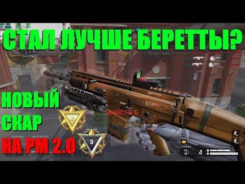 Warface - обновленный FN SCAR-H творит чудеса! [СОЛО РМ 2.0] thumbnail