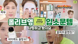 입소문난 올리브영 제품 털고 왔어요/ 피부진정마스크팩/…