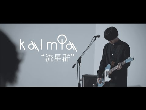 kalmia - 流星群【Music Video】
