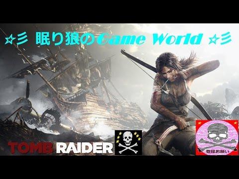 ☆彡眠り狼のGame World☆彡 ★ # 14 TOMB REIDER ★ ~ Slum 涙の井戸 ~