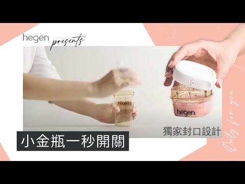 ♡NaNa Baby♡ 新加坡 Hegen 創新奶瓶 金色奇蹟PPSU多功能方圓型寬口奶瓶 240ml
