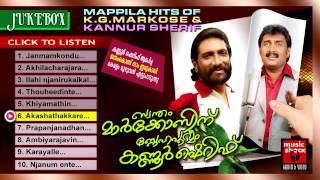 Mappila Pattukal Old | Swantham Markosinu Snehapoorvam Kannur Shareef | Malayalam Mappila Songs