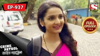 Download Video Crime Patrol - ক্রাইম প্যাট্রোল - Bengali - Full Episode 937 - 17th November, 2018 MP3 3GP MP4