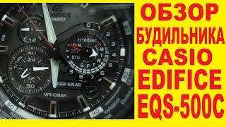 Casio Edifice EQS-500C обзор будильника в часах