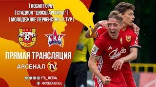 «Арсенал-М» - «СКА-Хабаровск-М». Прямая трансляция