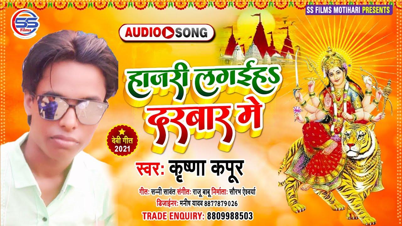 हाजरी लगईह दरबार मे । देवी गीत 2021 । Krishna Kapoor । Hajri Lagyeh Darbar Me । Devi Geet