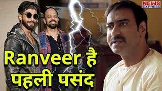 Ajay पर नहीं Ranveer पर मेहरबान हुए Rohit, साथ करेंगे काम
