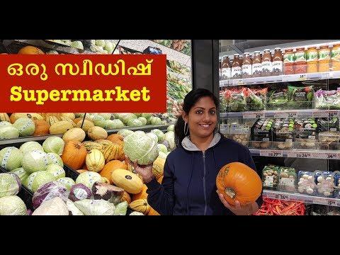 ഒരു സ്വീഡിഷ് supermarket #Swedish supermarket#stockholm#Sweden#Malayalam#Vlog