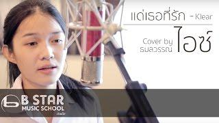 แด่เธอที่รัก Klear Cover by ไอซ์ ธมลวรรณ