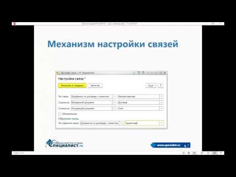 Настройка связей между документами в 1С Электронный документооборот