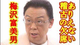 梅沢富美男が騒動の発端となった通 し稽古の欠席について「ありえない」 鳳恵弥 検索動画 19