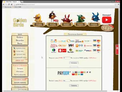 Заработок в интернете.Онлайн экономическая игра с выводом реальных денег.Golden Birds