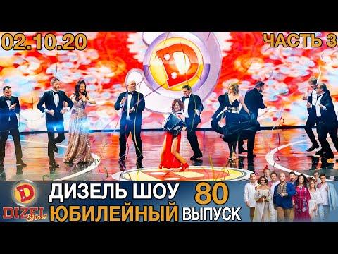 Дизель Шоу 2020 Новый Выпуск 80 от 02.10.2020 | Лучшие Приколы 2020 от Дизель cтудио